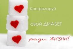 saxarnyi-diabet-4