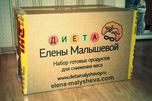 skolko-stoit-dieta-eleny-malyshevoj-1