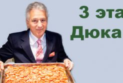3 этап диеты Дюкана