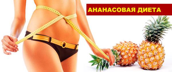 ананас диета