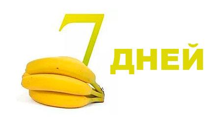 Банановая диета на 7 дней