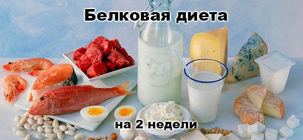 Белковая диета на 2 недели