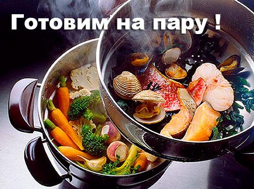 Все продукты готовим на пару