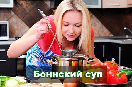 Диета на боннском супе