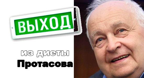 Выход из диеты Протасова