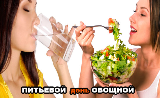 День питьевой и день овощной
