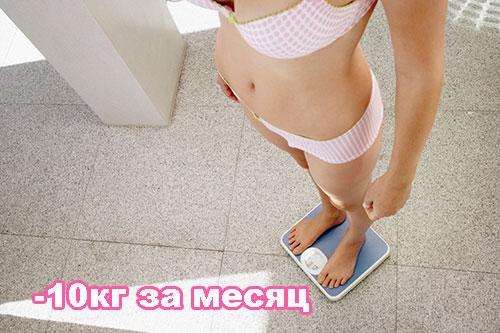Диета 10 кг за месяц
