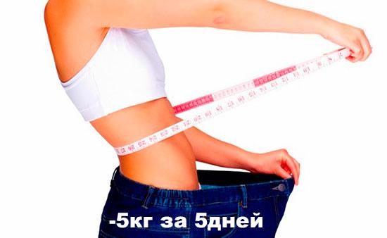 Диета на 5 кг за 5 дней