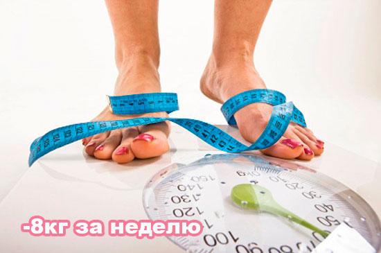диета на неделю на 8 кг