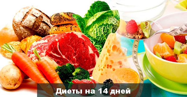 диеты на 14 дней