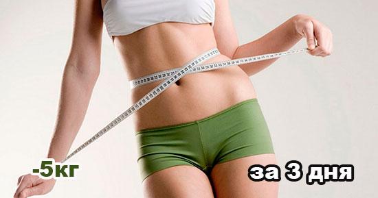 диета 5 кг за 3 дня