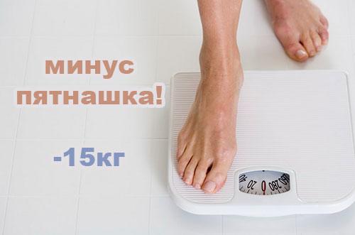 диета на 15кг