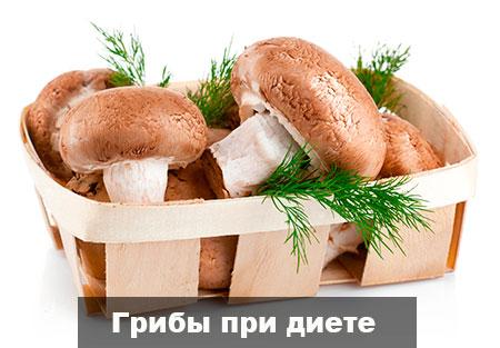 грибы при диете