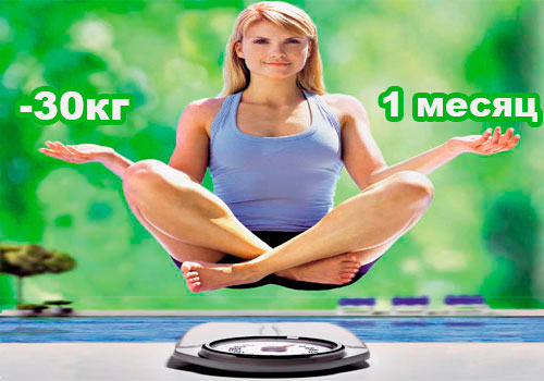 диета 30 кг за месяц