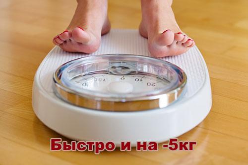 диета на 5кг